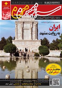 دانلود ماهنامه همشهری سرزمین من - شماره 126 - آذر 1399