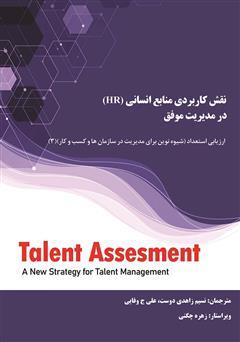 دانلود کتاب نقش کاربردی منابع انسانی (HR) در مدیریت موفق