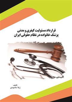 دانلود کتاب قرارداد مسئولیت کیفری و مدنی پزشک خانواده در نظام حقوقی ایران