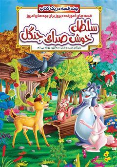 دانلود کتاب سلطان خوش صدای جنگل و داستانهای دیگر