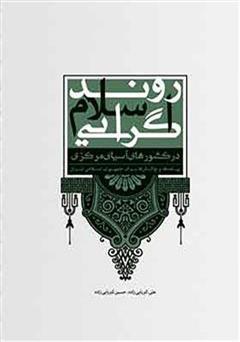 کتاب روند اسلام گرایی در کشورهای آسیای مرکزی