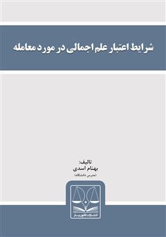 دانلود کتاب شرایط اعتبار علم اجمالی در مورد معامله