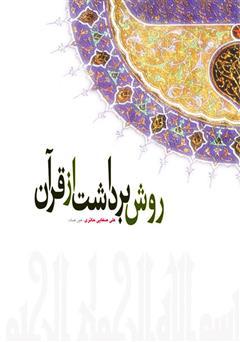 دانلود کتاب روش برداشت از قرآن