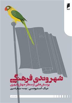 دانلود کتاب شهروندی فرهنگی: پرسشهایی از منظر جهان شهری