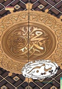 دانلود کتاب پیامبر: گوشههایی از حیات نورانی رسول اعظم صلواتالله علیه و آله