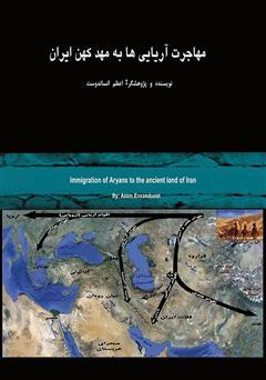 دانلود کتاب مهاجرت آریاییها به مهد کهن ایران