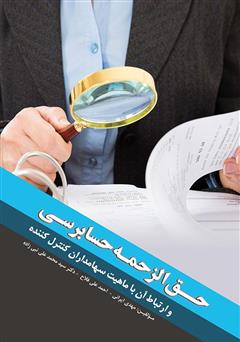 دانلود کتاب حقالزحمه حسابرسی و ارتباط آن با ماهیت سهامداران کنترل کننده