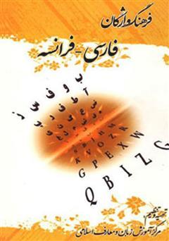 دانلود کتاب فرهنگ واژگان فارسی - فرانسه