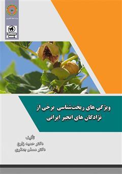 دانلود کتاب ویژگیهای ریخت شناسی برخی از نژادگانهای انجیر ایرانی