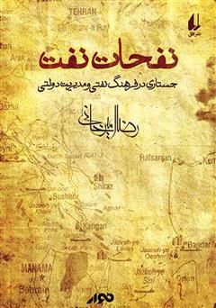 دانلود کتاب صوتی نفحات نفت: جستاری در فرهنگ نفتی و مدیریت دولتی