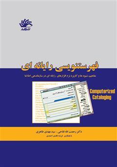 دانلود کتاب فهرستنویسی رایانهای: مفاهیم، شیوهها و کاربرد نرمافزارهای رایانهای در سازماندهی اطلاعات