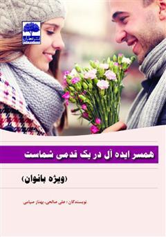 دانلود کتاب همسر ایده آل در یک قدمی شماست (ویژه خانمها)