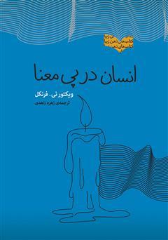 دانلود کتاب انسان در پی معنا