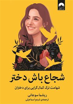 دانلود کتاب شجاع باش دختر: شهامت ترک کمال گرایی برای دختران