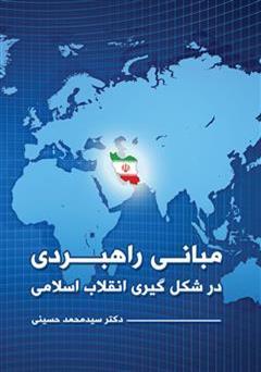 دانلود کتاب نسبت انقلاب اسلامی و بیداری اسلامی (تونس و مصر)