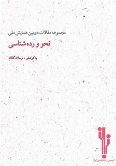 دانلود کتاب مجموعه مقالات دومین همایش ملی نحو و ردهشناسی