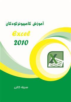 دانلود کتاب آموزش کامپیوتر کودکان (Excel 2010)