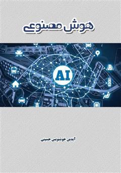دانلود کتاب هوش مصنوعی