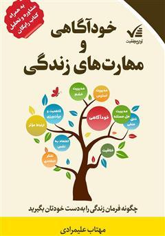 دانلود کتاب خودآگاهی و مهارتهای زندگی