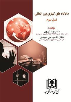 دانلود کتاب دادگاههای کیفری بینالمللی نسل سوم