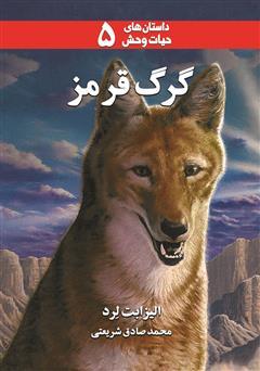 دانلود کتاب گرگ قرمز
