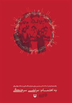 دانلود کتاب نظامنامه حرب: یکصد و ده فرمان آیتالله بلادی بوشهری برای مبارزان تنگستانی در جنگ جهانی اول
