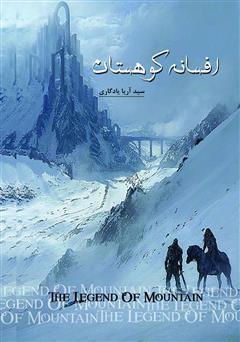 دانلود کتاب افسانه کوهستان