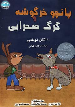 دانلود کتاب صوتی پانچو خرگوشه و گرگ صحرایی