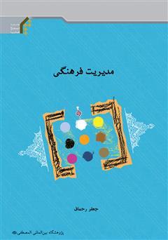 دانلود کتاب مدیریت فرهنگی