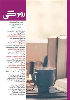 دانلود نشریه فرهنگی پژوهشی رودکی - شماره 189