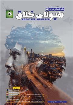 دانلود ماهنامه گرافیگ - هیولای خلاق - شماره 18