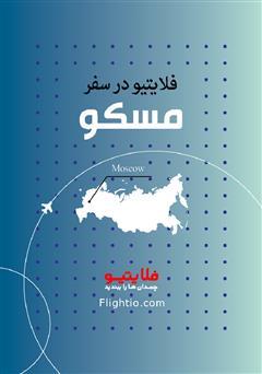 دانلود کتاب راهنمای سفر به مسکو