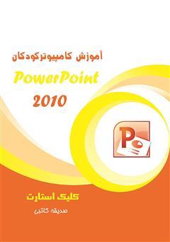 دانلود کتاب آموزش کامپیوتر کودکان (PowerPoint - جلد اول)