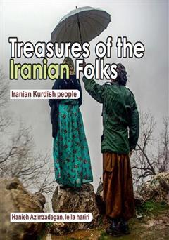 دانلود کتاب Treasures of the Iranian folks: Iranian kurdish people (گنجینههای اقوام ایرانی: مردم کرد ایرانی)