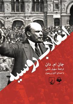 دانلود کتاب صوتی انقلاب روسیه