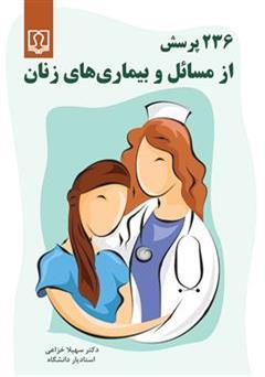 دانلود کتاب 236 پرسش از مسائل و بیماری های زنان