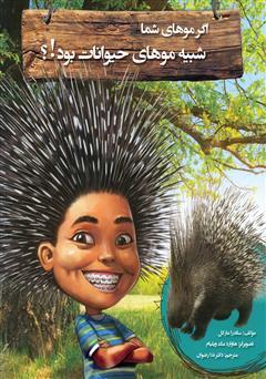 دانلود کتاب اگر موهای شما شبیه موهای حیوانات بود!؟