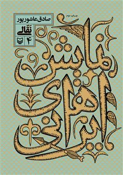 دانلود کتاب نمایشهای ایرانی: نقالی - جلد 4