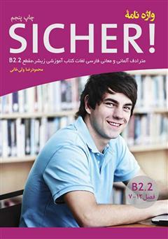 دانلود کتاب واژه نامه آلمانی - فارسی SICHER B2.2 با مترادف آلمانی