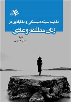 دانلود کتاب مقایسه سبک دلبستگی و مقابلهای در زنان مطلقه و عادی