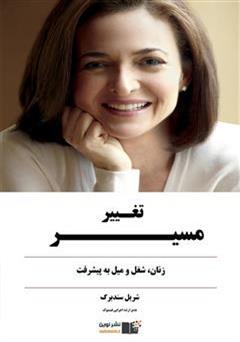 دانلود کتاب تغییر مسیر: زنان، شغل و میل به پیشرفت
