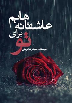 دانلود کتاب عاشقانههایم برای تو