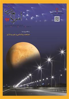 دانلود ماهنامه امواج برتر - شماره 97 - خرداد 1399