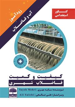 دانلود کتاب زودآموز آب و فاضلاب: کیفیت و کمیت فاضلاب شهری