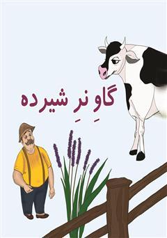 دانلود کتاب گاو نر شیرده