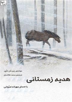 دانلود کتاب صوتی هدیه زمستانی