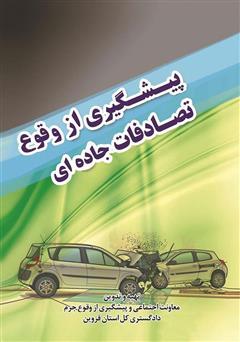 دانلود کتاب پیشگیری از وقوع تصادفات جادهای