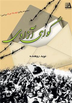 دانلود کتاب گواهی آزادی: مجموعه وقایع قیام 15 خرداد 1342 ورامین