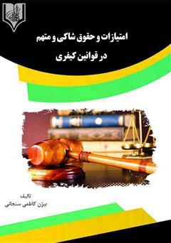 دانلود کتاب امتیازات و حقوق شاکی و متهم در قوانین کیفری