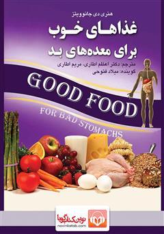 دانلود کتاب صوتی غذاهای خوب برای معدههای بد